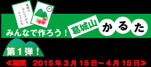 葛城山かるたポスター(ミニバナー)