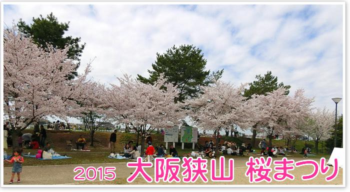 桜まつりタイトル