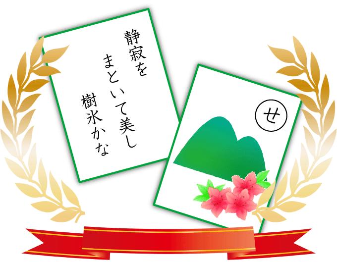 入選作総支配人賞