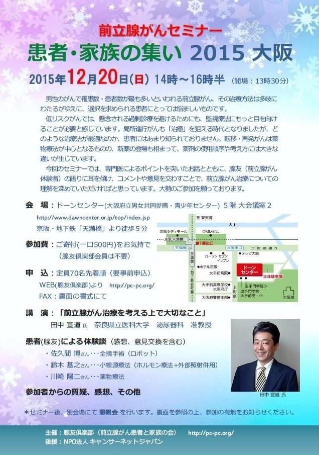 seminar20151220