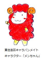 men-chan2